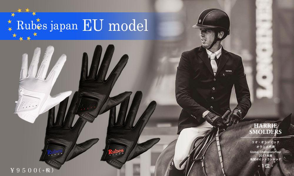 ヨーロッパに先駆けて、EUモデル先行販売!!