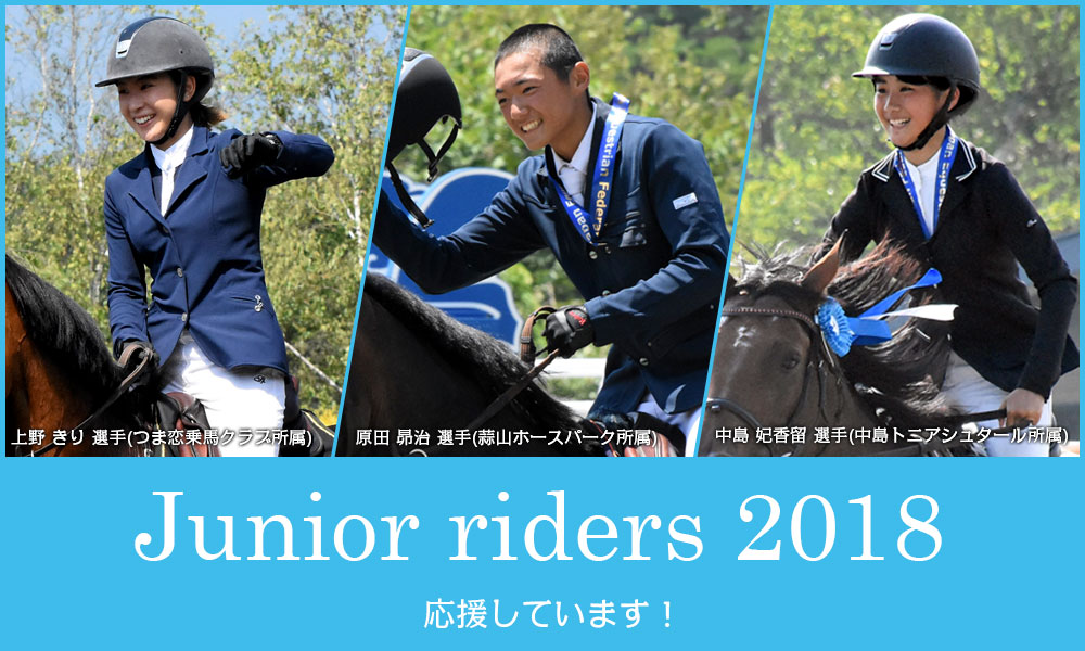 junior riders 2018