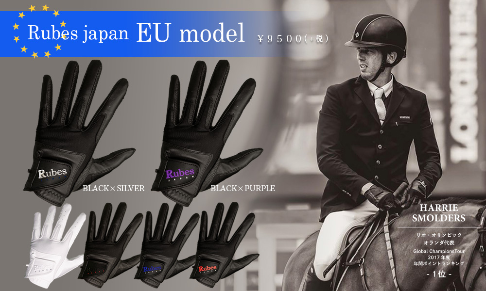 Rubes Japan EU model に新色追加!