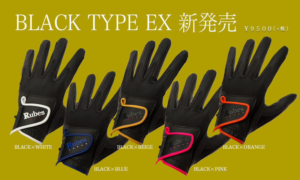 BLACK TYPE EX 5 colors