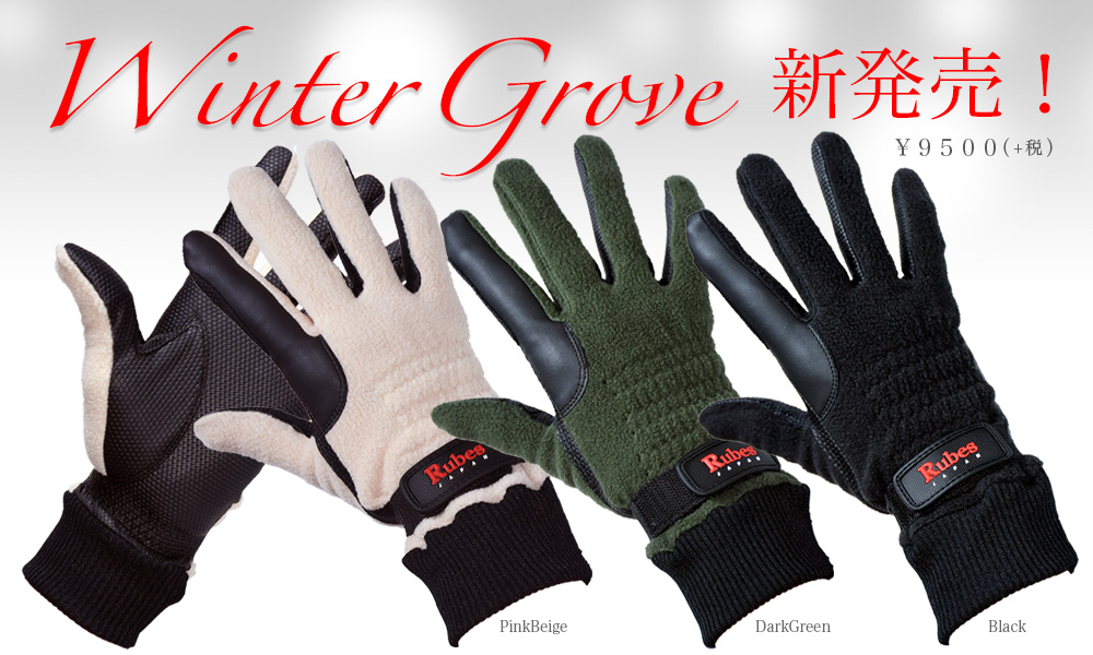 WINTER GROVE 新発売!