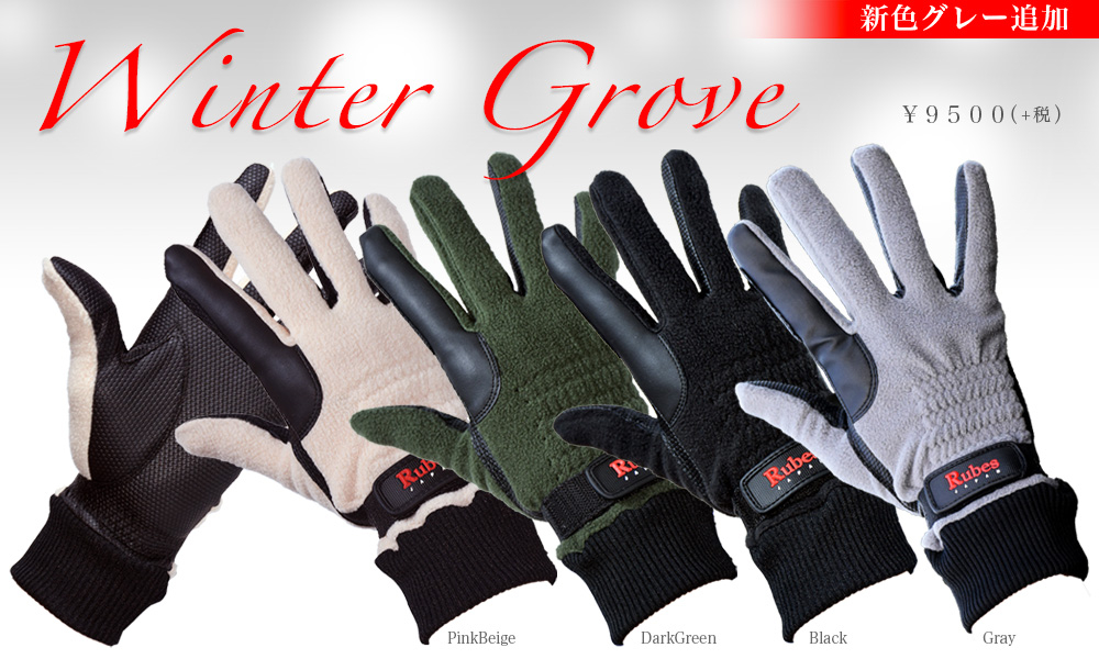 Winter Grove - 新色 Gray が登場!